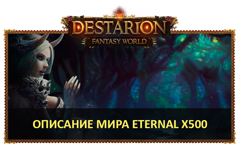 about-eternal-ru.png