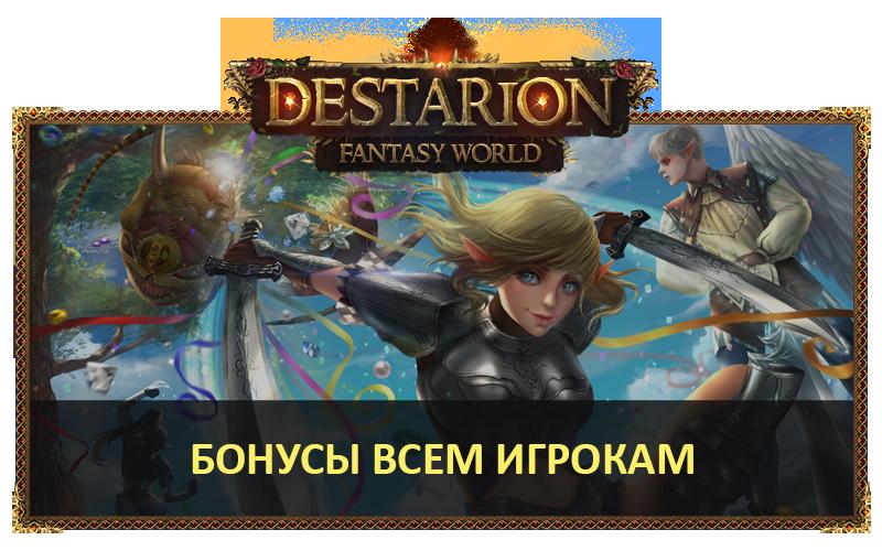 bonus_players-ru.png